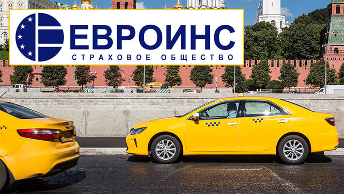 ОСАГО на такси Евроинс