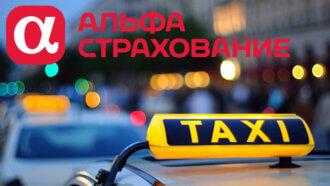 ОСАГО на такси Альфастрахование