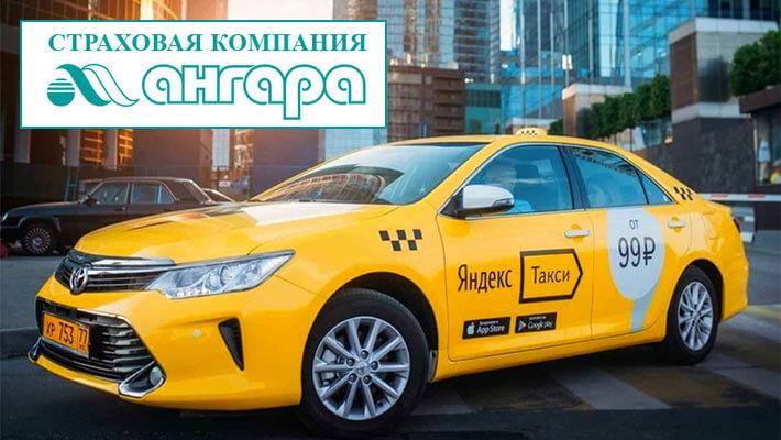 ОСАГО на такси Ангара