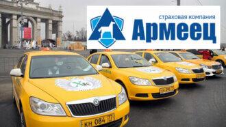 ОСАГО на такси Армеец