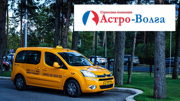 ОСАГО на такси Астро-Волга