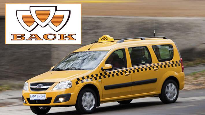 ОСАГО на такси БАСК