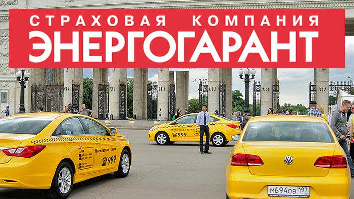 ОСАГО на такси Энергогарант