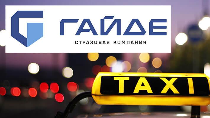 ОСАГО на такси Гайде