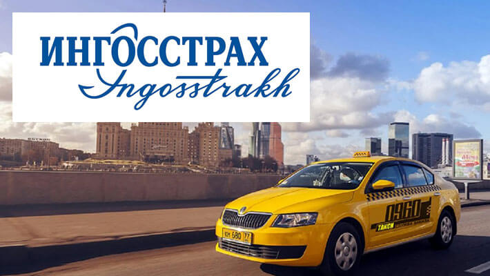 ОСАГО на такси Ингосстрах