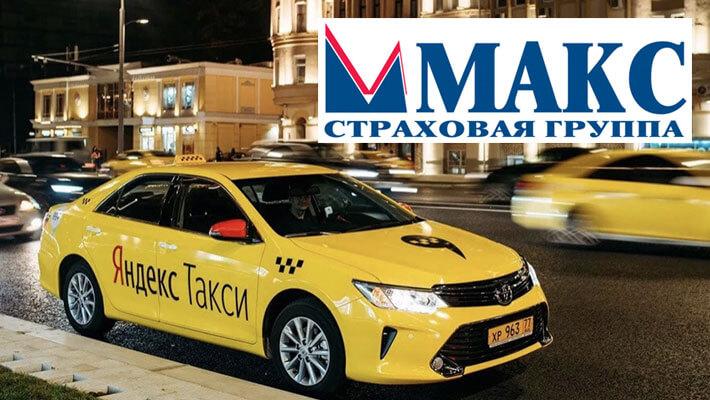 ОСАГО на такси Макс