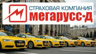 ОСАГО на такси Мегарусс-Д