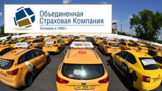 ОСАГО на такси ОСК