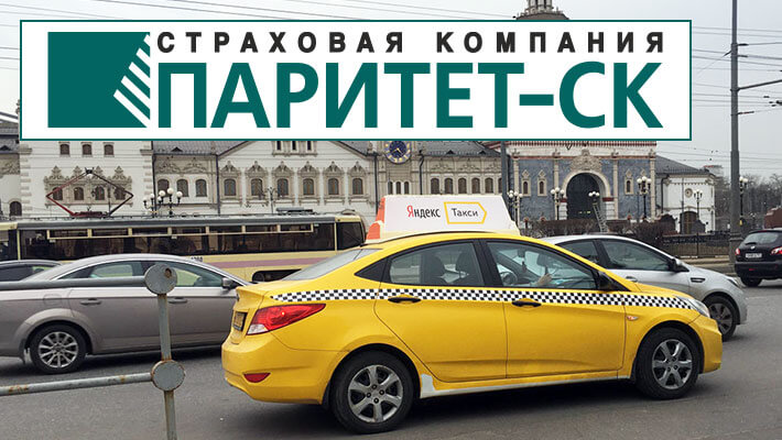 ОСАГО на такси Паритет-СК