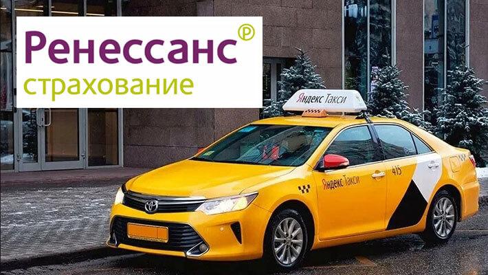 ОСАГО на такси Ренессанс