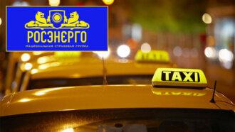 ОСАГО на такси Росэнерго