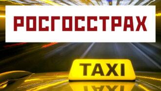 ОСАГО на такси Росгосстрах
