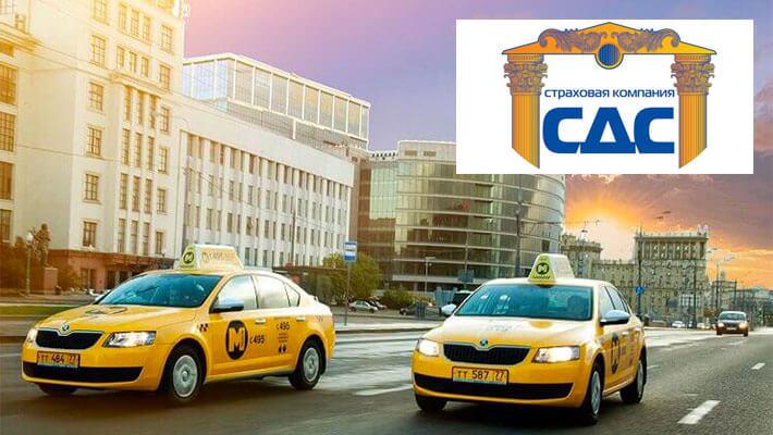 ОСАГО на такси СДС