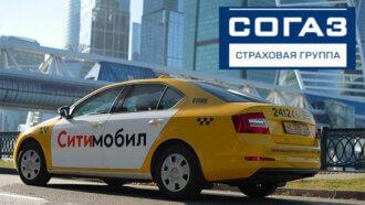 ОСАГО на такси СОГАЗ
