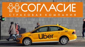 ОСАГО на такси Согласие