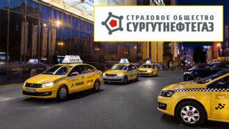 ОСАГО на такси Сургутнефтегаз