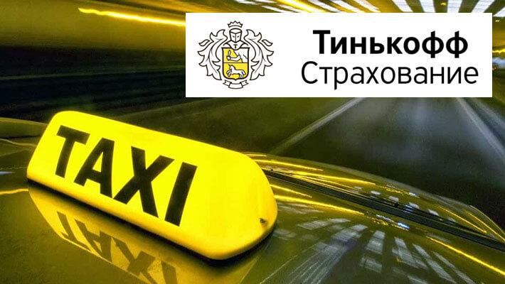 ОСАГО на такси Тинькофф