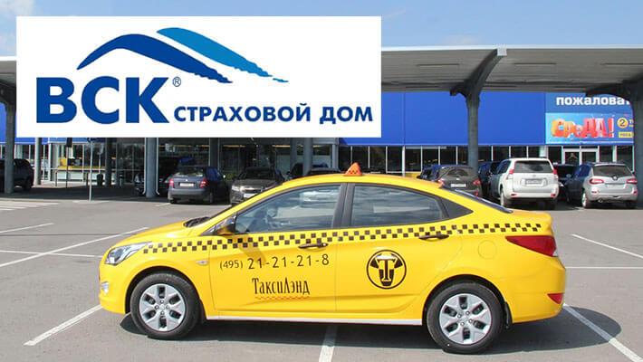 ОСАГО на такси ВСК