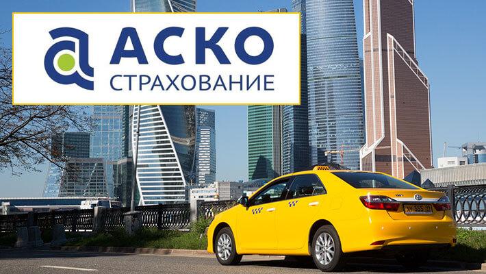 ОСАГО на такси АСКО-СТРАХОВАНИЕ