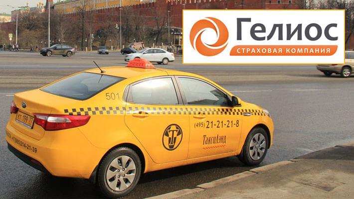 ОСАГО на такси Гелиос